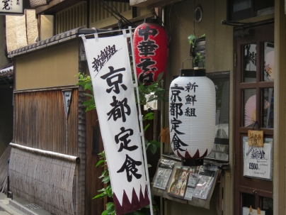 Kyoto-09